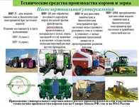 Оборудование для химической защиты растений, картофеля перед посадкой